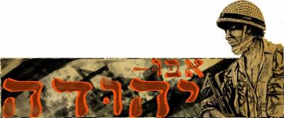 AbuYehuda940-1